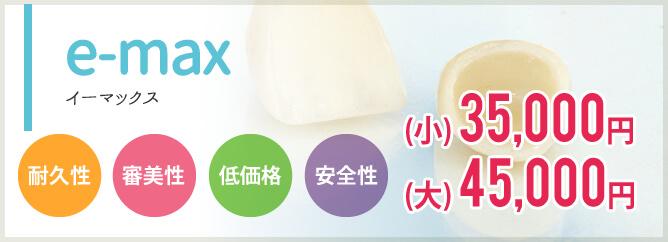 e-max(イーマックス)