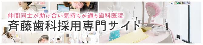 斉藤歯科採用専門サイト
