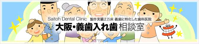 斉藤歯科義歯・入れ歯専門サイト|大阪・義歯入れ歯相談室